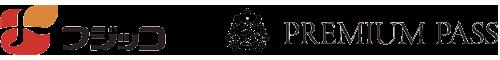 フジッコ × PREMIUM PASS