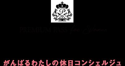 PREMIUM PASS for Woman・東京スイーツパス・がんばるわたしの休日コンシェルジュ